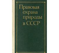 Правовая охрана природы в СССР.