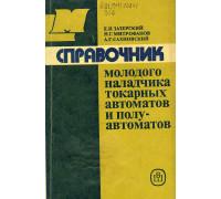 Справочник молодого наладчика токарных автоматов и полуавтоматов.
