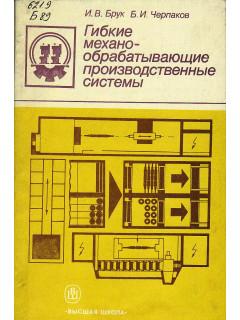 Гибкие механо-обрабатывающие производственные системы