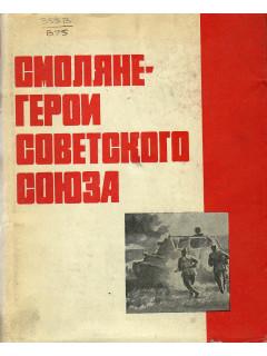 Смоляне-герои советского союза.