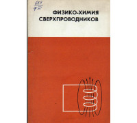 Физико-химия сверхпроводников