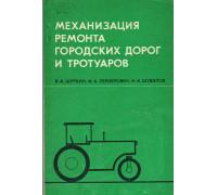 Механизация ремонта городских дорог и тротуаров