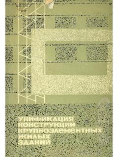 Унификация конструкций крупноэлементных жилых зданий