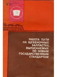 Работа пути на щебеночных балластах, выпускаемых по новым государственным стандартам.