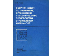 Сборник задач по экономике, организации и планированию производства строительных материалов