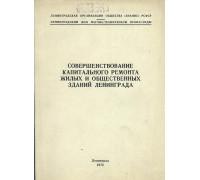 Совершенствование капитального ремонта жилых и общественных зданий Ленинграда