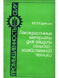 Лакокрасочные материалы для защиты сельско-хозяйственной техники.