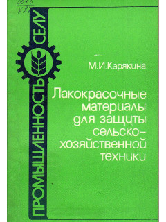 Лакокрасочные материалы для защиты сельскохозяйственной техники.