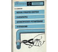 Монтаж приборов контроля и аппаратуры автоматического регулирования и управления.