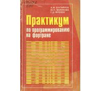 Практикум по программированию на Фортране(ОС ЕС ЭВМ).