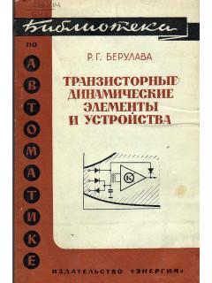 Транзисторные динамические элементы и устройства.