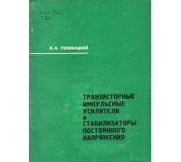 Транзисторные импульсные усилители и стабилизаторы постоянного напряжения.