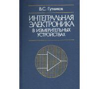 Интегральная электроника в измерительных устройствах.