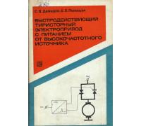 Быстродействующий тиристорный электропривод с питанием от высокочастотного источника.