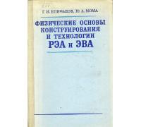 Физические основы конструирования и технологии РЭА и ЭВА.