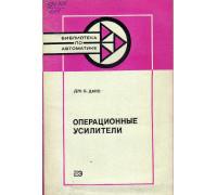 Операционные усилители: принцип работы и применение.