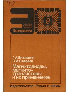 Магнитодиоды, магнитотранзисторы и их применение.
