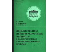 Сборник вопросов по курсу *Электронные приборы*.