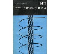 Криоэлектроника.