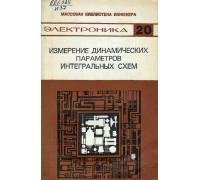 Измерение динамических параметров интегральных схем.