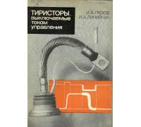 Тиристоры, выключаемые током управления.