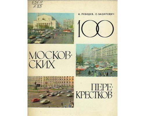 100 московских перекрестков.