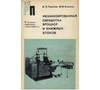 Механизированная обработка брошюр и книжных блоков