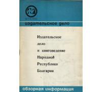 Издательское дело и книговедение Народной Республики Болгарии