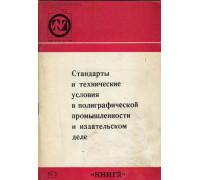 Стандарты и технические условия в полиграфической промышленности и издательском деле.