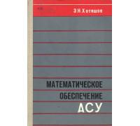 Математическое обеспечение АСУ