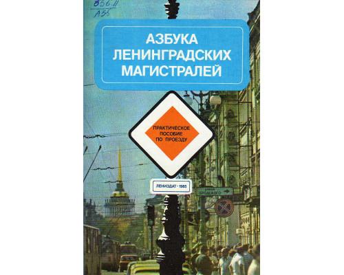 Азбука Ленинградских магистралей.