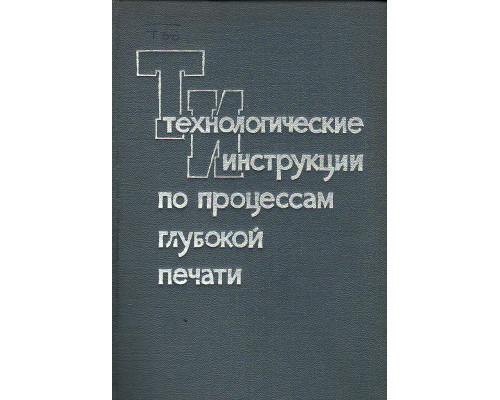 Институт полиграфической промышленности.