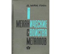 Механические свойства металлов.
