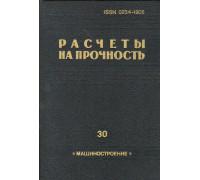 Расчеты на прочность. Сборник научных статей. Выпуск 30.
