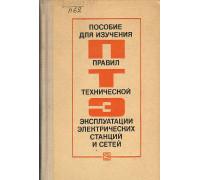 Пособие для изучения `Правил технической эксплуатации электрических станций и сетей`. Теплотехническая часть