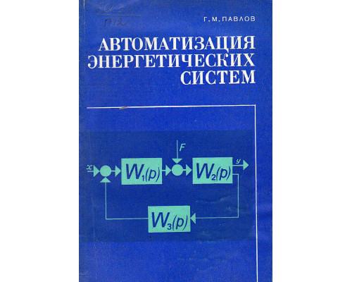 Автоматизация энергетических систем.