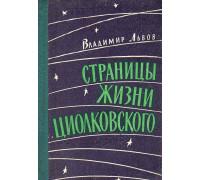 Страницы жизни Циолковского.