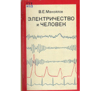 Электричество и человек. (Лечение и опасность).