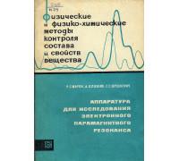 Аппаратура для исследования электронного парамагнитного резонанса.