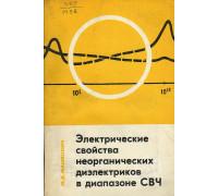 Электрические свойства неорганических диэлектриков в диапазоне СВЧ