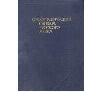 Орфографический словарь русского языка.