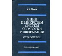 Мини- и микроЭВМ систем обработки информации. Справочник