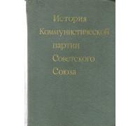 История  Коммунистической  партии  Советского  Союза.