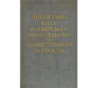 Директивы КПСС и Советского правительства по хозяйственным вопросам. 1917 - 1957 годы. 1,2,3,4 тома.