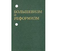 Большевизм и реформизм.