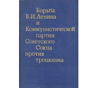 Борьба В.И. Ленина и Коммунистической партии Советского Союза против троцкизма