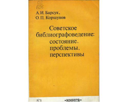 Советское библиографоведение: состояние, проблемы, перспективы.