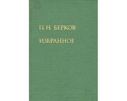 Избранное(Труды по книговедению и библиографоведению).