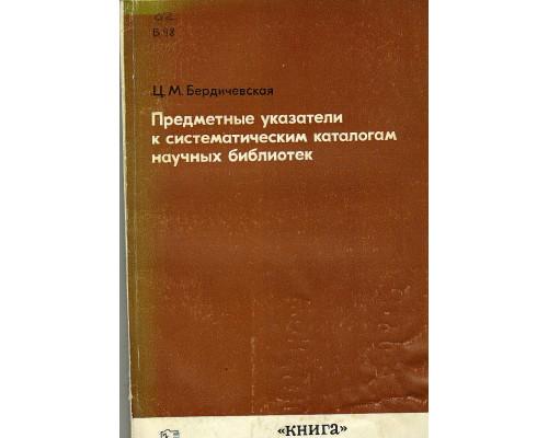 Предметные указатели к систематическим каталогам научных библиотек.