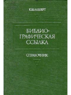 Библиографическая ссылка.